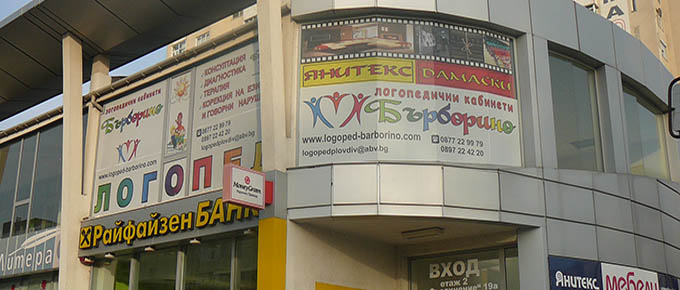 Логопедични кабинети Бърборино.